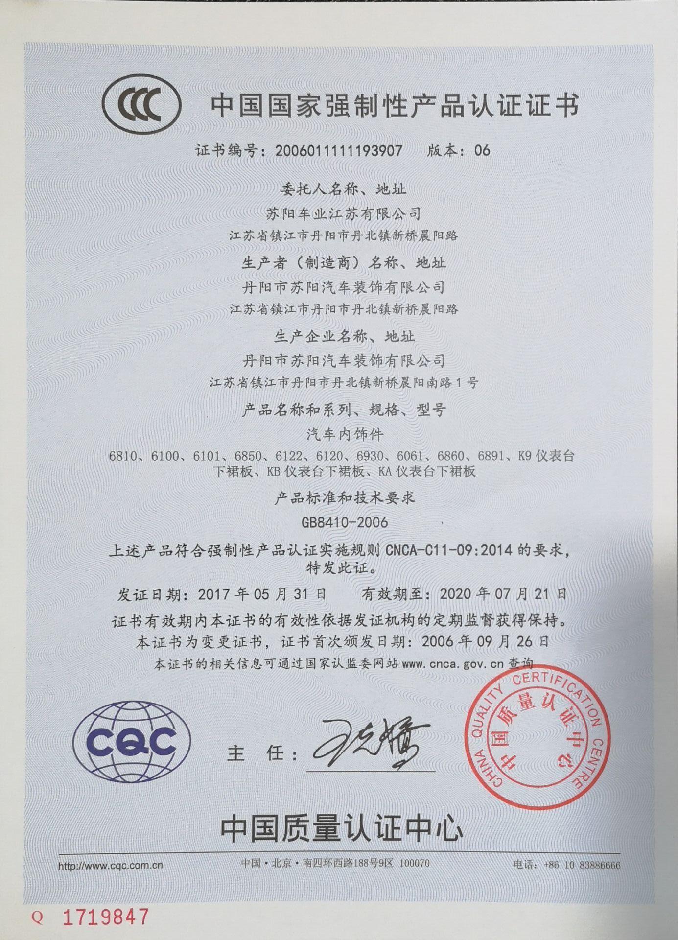 吸塑内饰认证证书