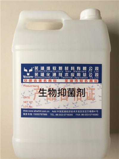 生物抑菌剂