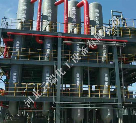 化工廢水蒸發器