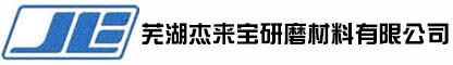 芜湖杰来宝研磨材料有限公司