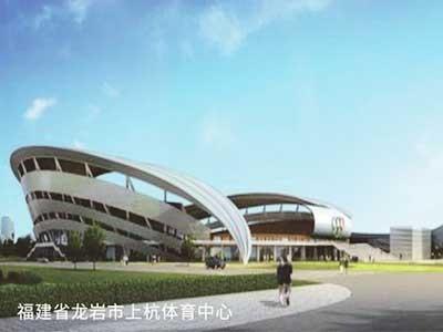 福建省龙岩市上抗体育中心