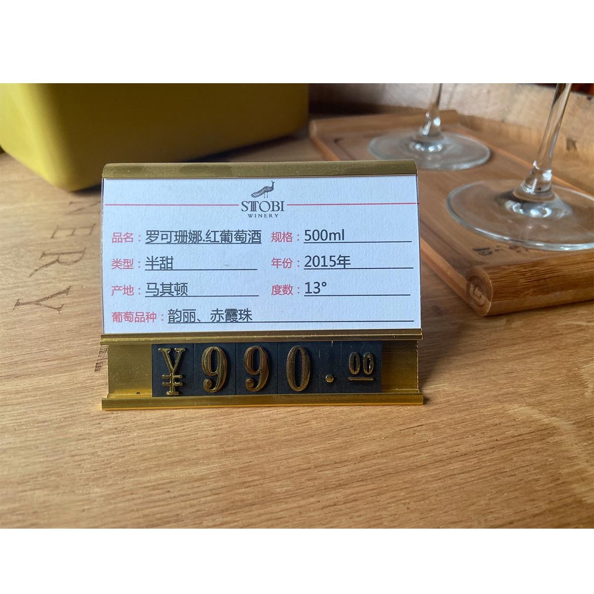 斯多比葡萄酒价格标签牌