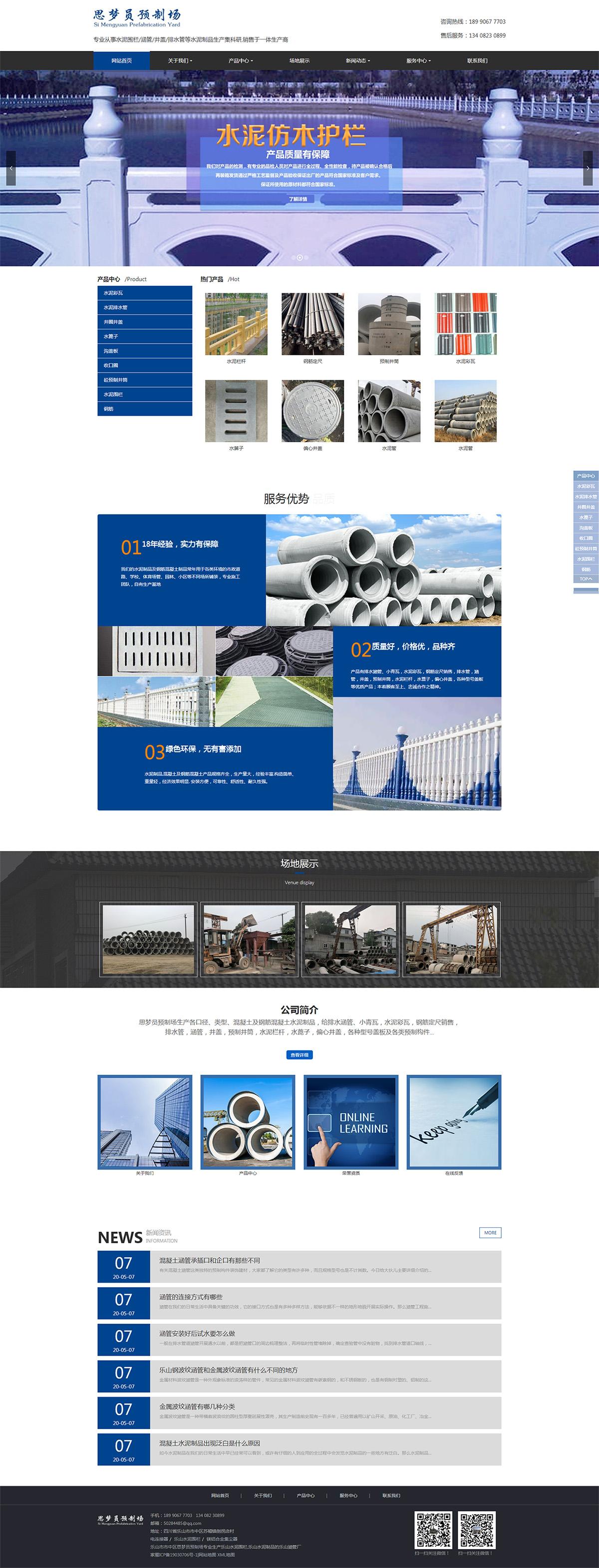 思梦员网站建设