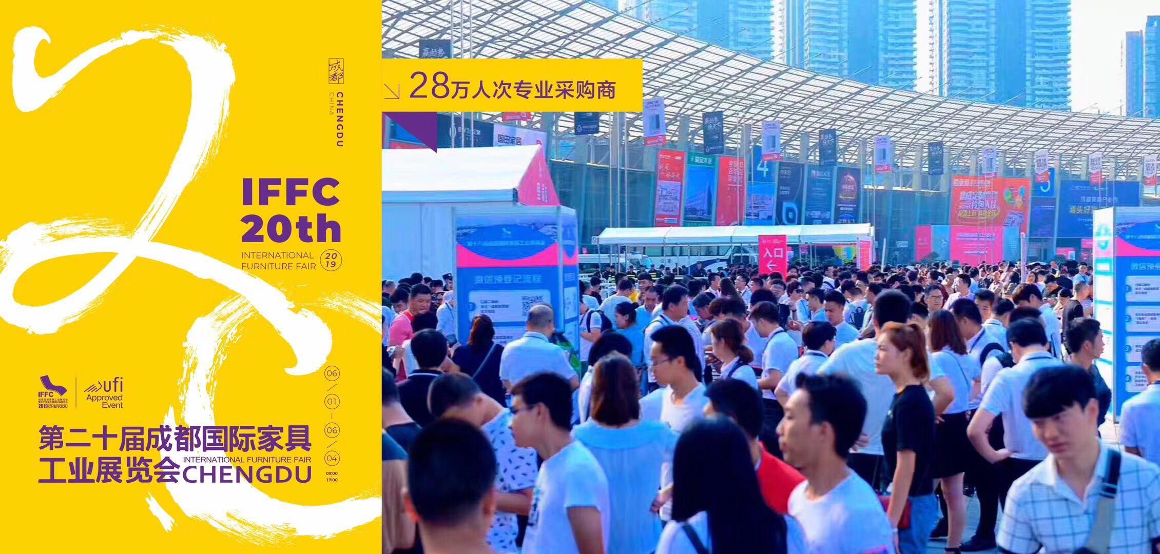 第二十界成都国际家具工业展览会  6月1日-4日南通求精展位1B47邀请您参加