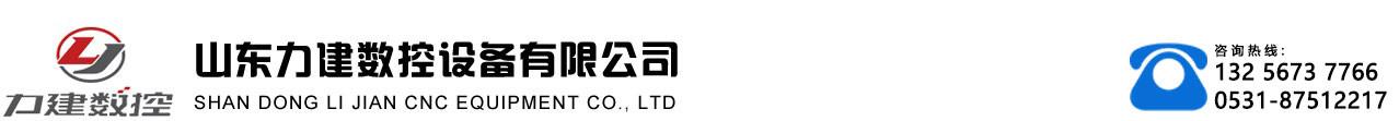 山东亚博集团数控设备有限公司