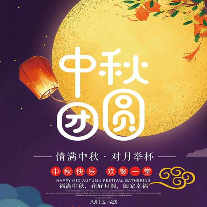 泰州市海陵区罡杨机件铸造厂预祝广大新老客户中秋节快乐!