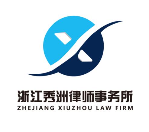 浙江秀州律师事务所