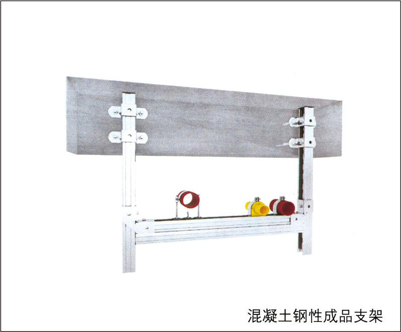 混凝土钢性成品支架