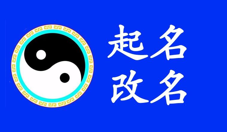 内蒙古起名改名