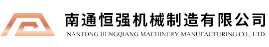 南通恒强机械制造有限公司
