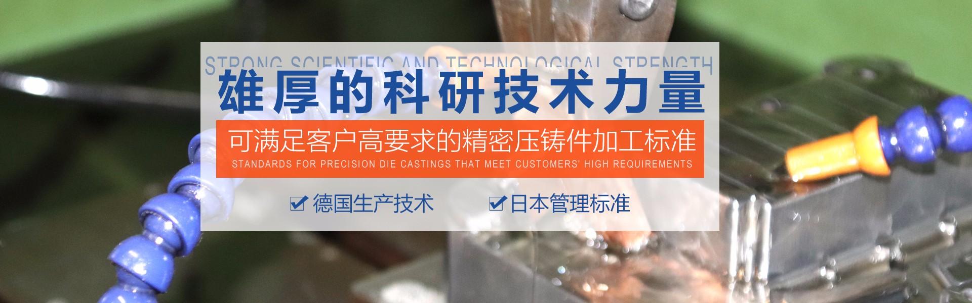 锌合金压铸降低压铸成本重要的三个因素