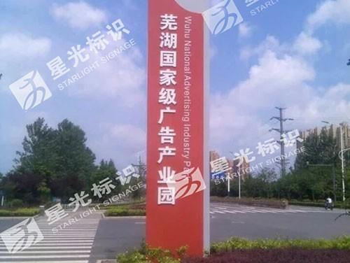 芜湖广告产业园精神堡垒