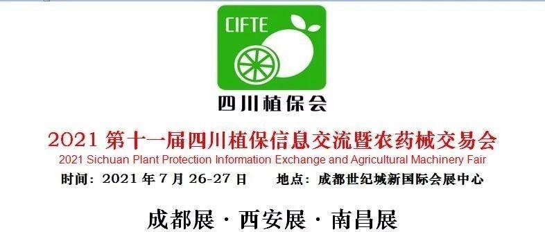 成都:2021.7.26-27-第十一届四川植保信息交流暨农药交易会