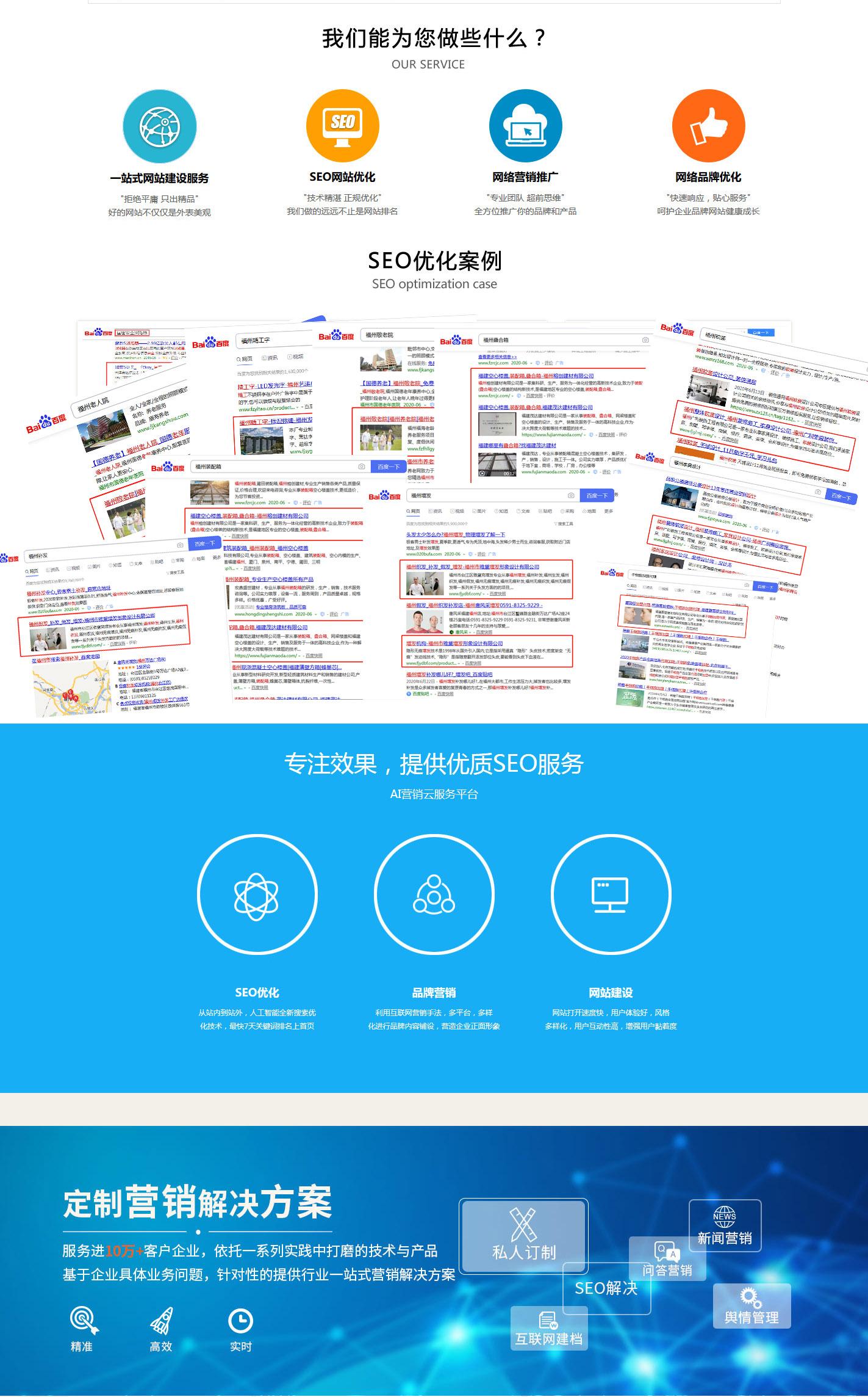 长乐网站推广优化公司