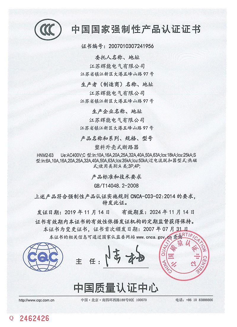 """HNM2-63""""CCC""""证书"""