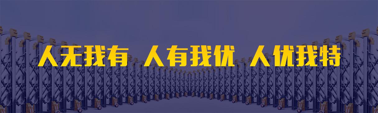 内蒙古护栏厂家企业文化