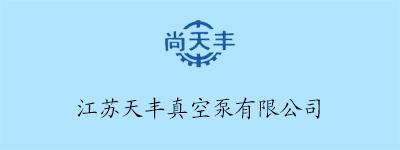 江苏天丰真空泵有限公司