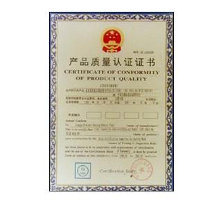 产品质量认证证书