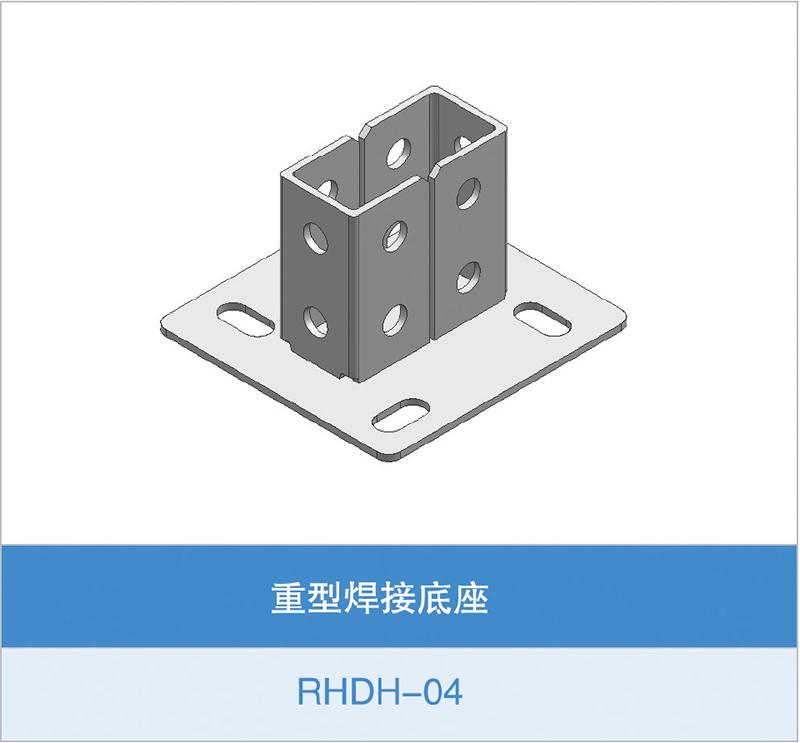 重型焊接底座(RHDH-04)