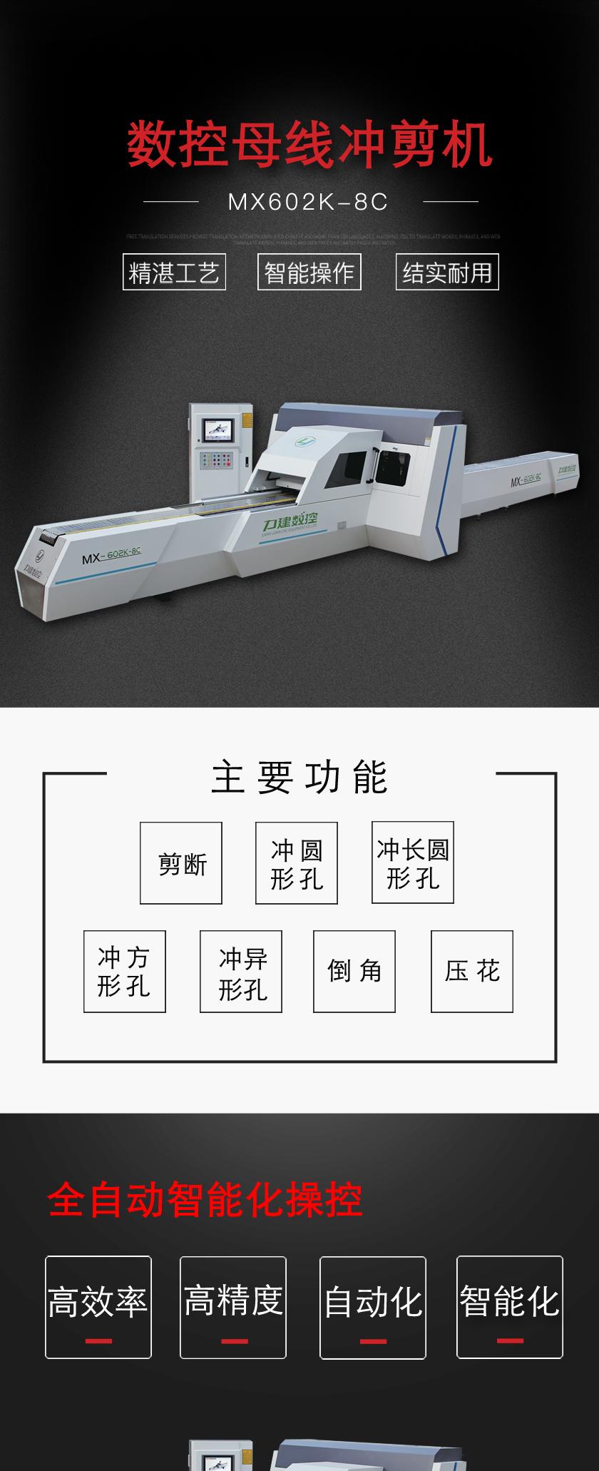 MX602K-8C数控母线冲剪机