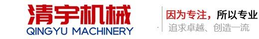 江阴清宇机械设备有限责任公司