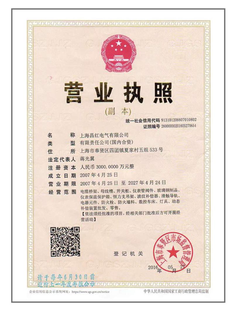 上海昌红营业执照