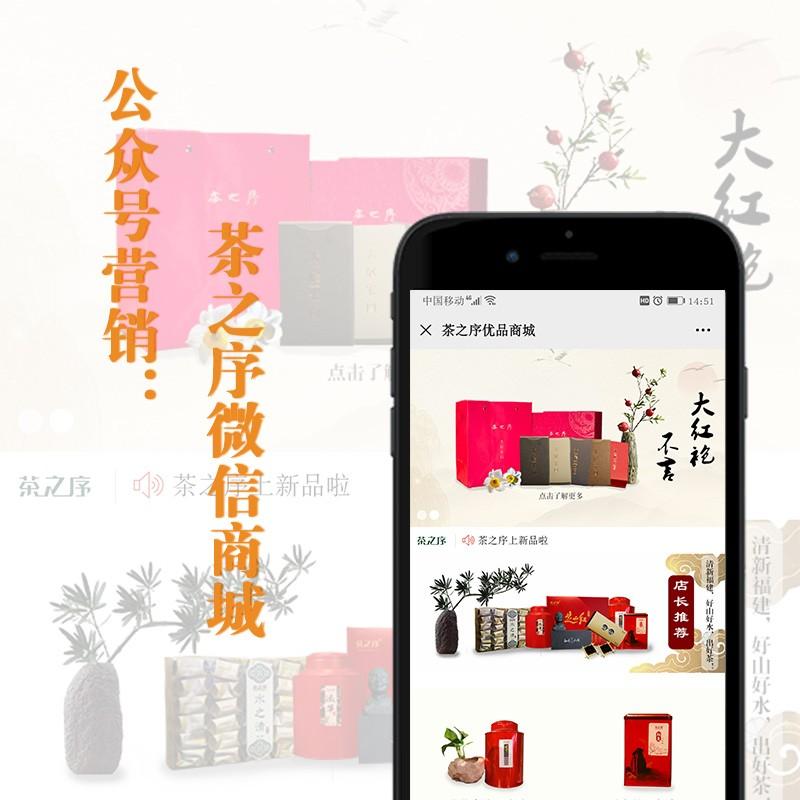 公众号营销——茶之序微信商城