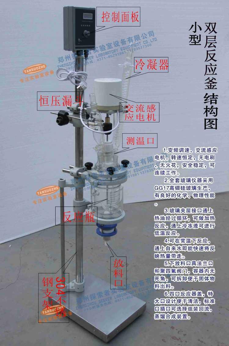 1-5L雙層玻璃反應釜
