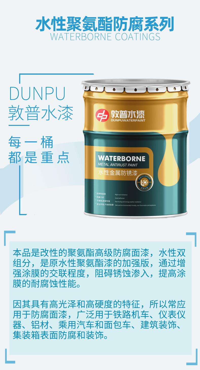 水性聚氨酯防腐系列