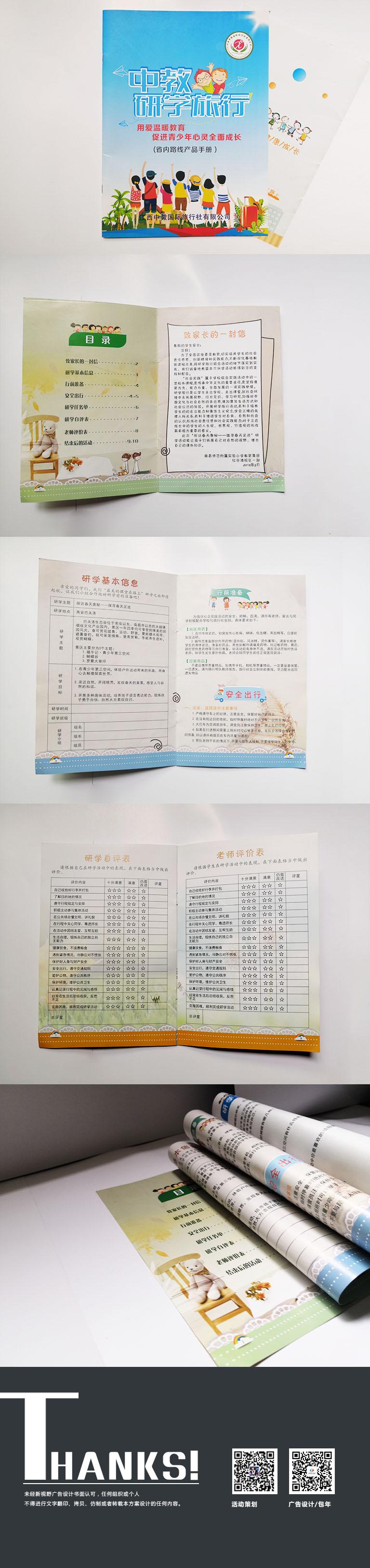 南昌师范附属小学旅行手册