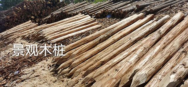 景观木桩规格