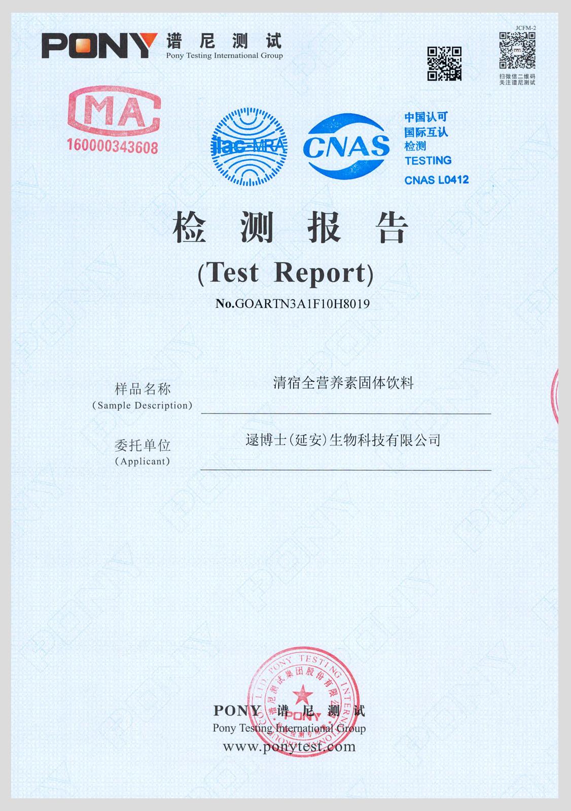 清宿全-营养素谱尼检测报告