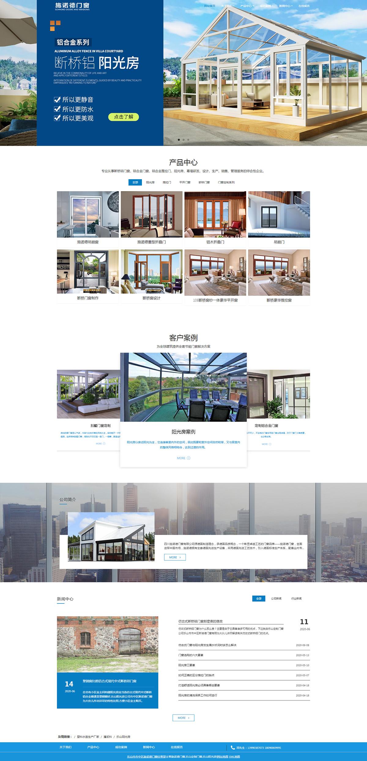 施诺德门窗网站建设