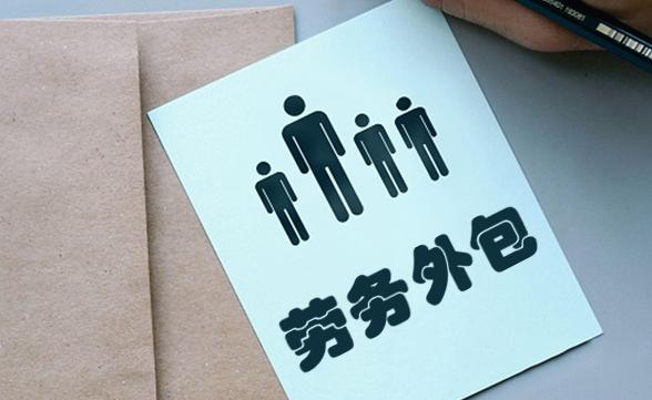 劳务派遣和劳务外包企业应该如何选