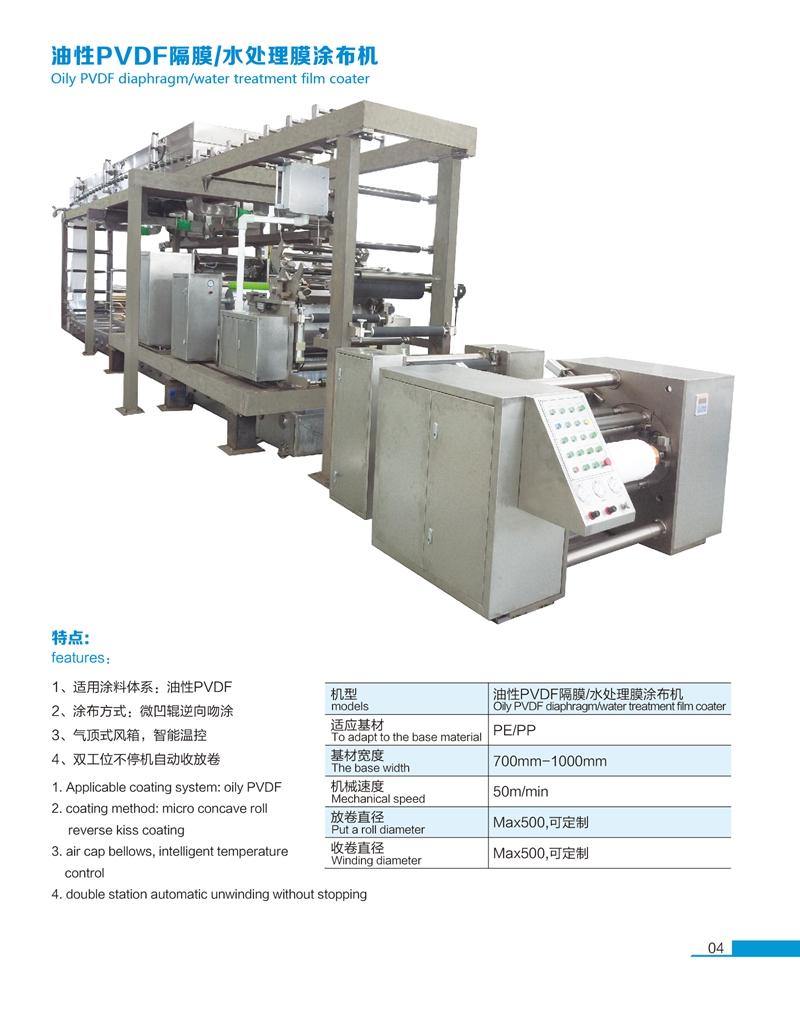 油性PVDF隔膜/水处理膜涂布机