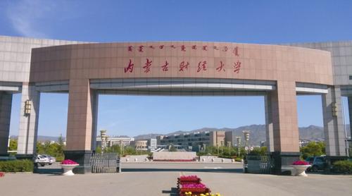 內蒙古財經大學