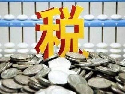 北京税务服务