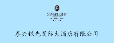 泰兴银光国际大酒店有限公司
