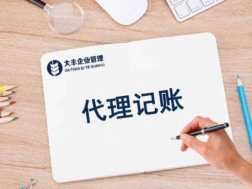 台江记账报税