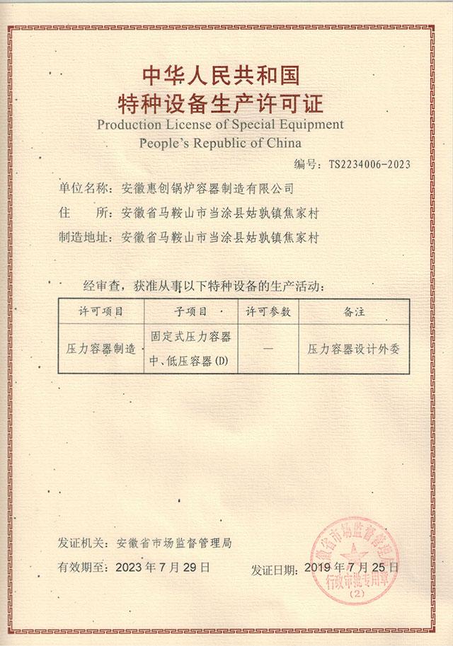 中華人民共和國特設備生產許可證