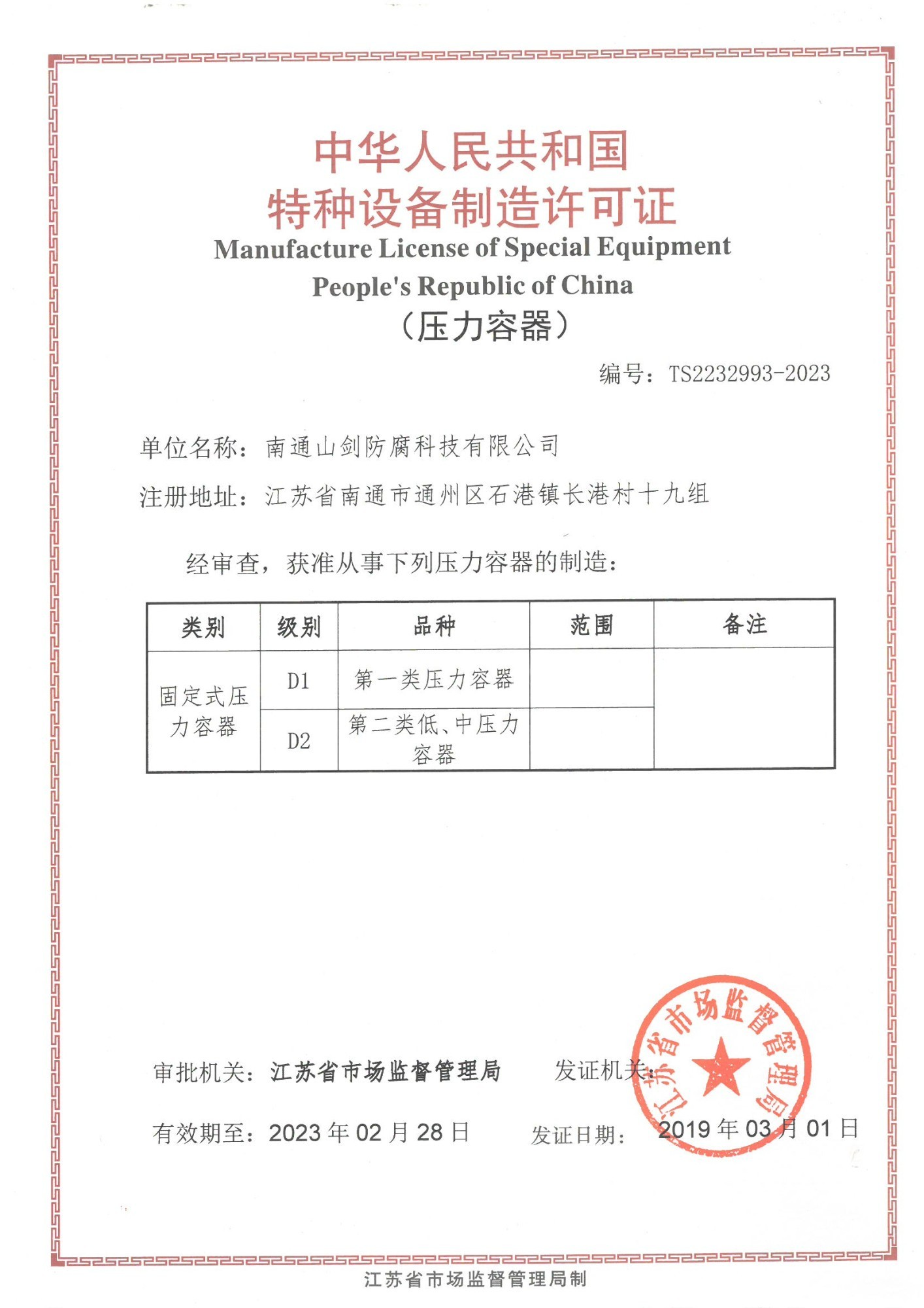 Special equipment manufacturing license of the people's Republic of China