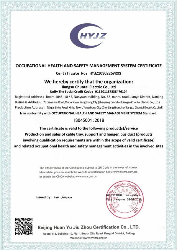 职业健康证书英文