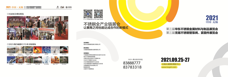 2021无锡展会展商手册