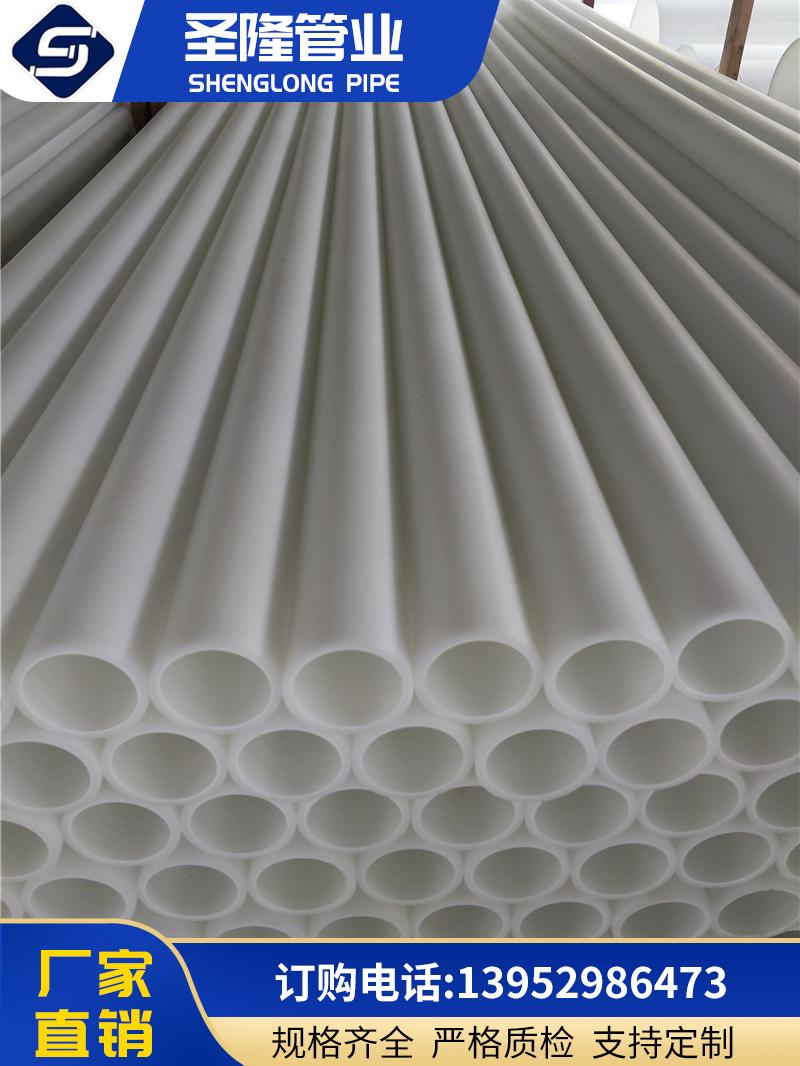 聚丙烯塑料管