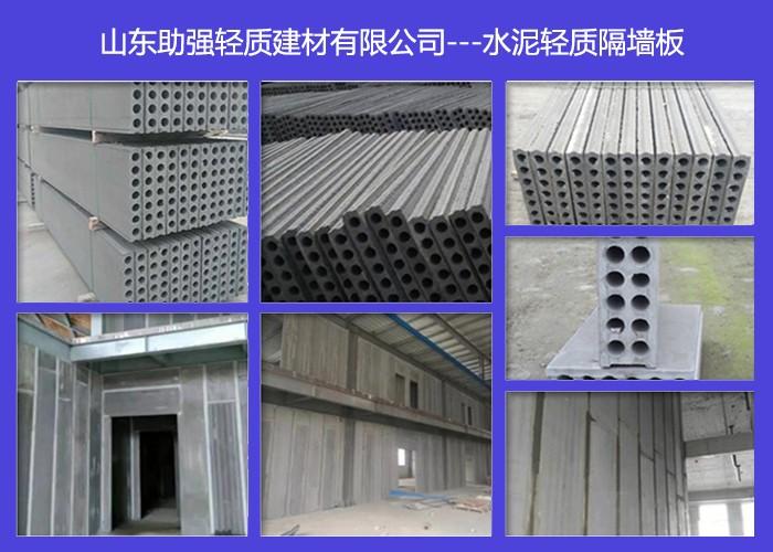 新型轻质防火隔墙板的建筑应用你了解多少?