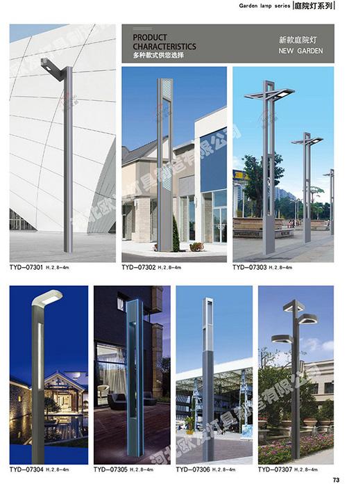 庭院灯生产厂家如何操作过程安装庭院灯的