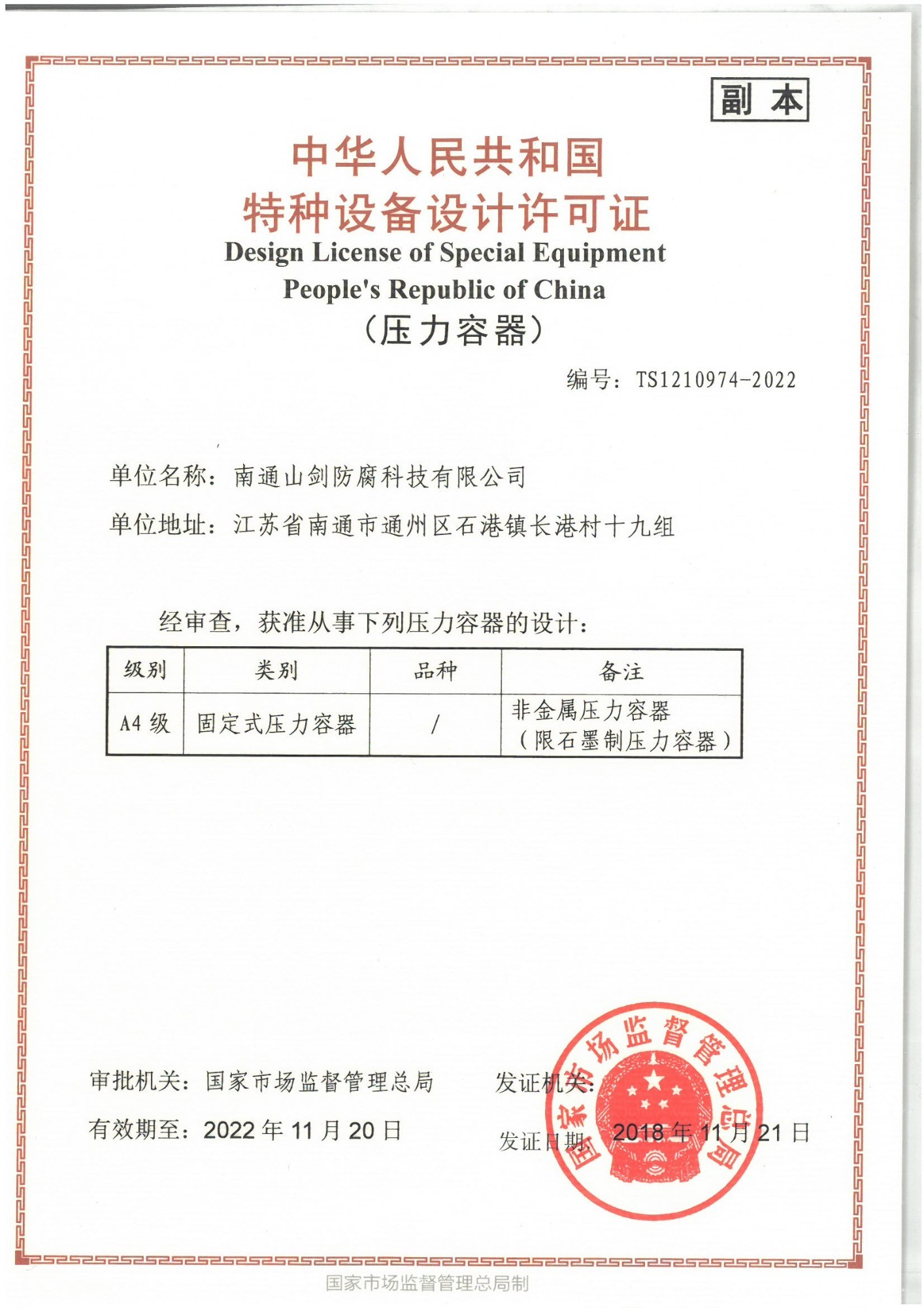 Special equipment design license of the people's Republic of China