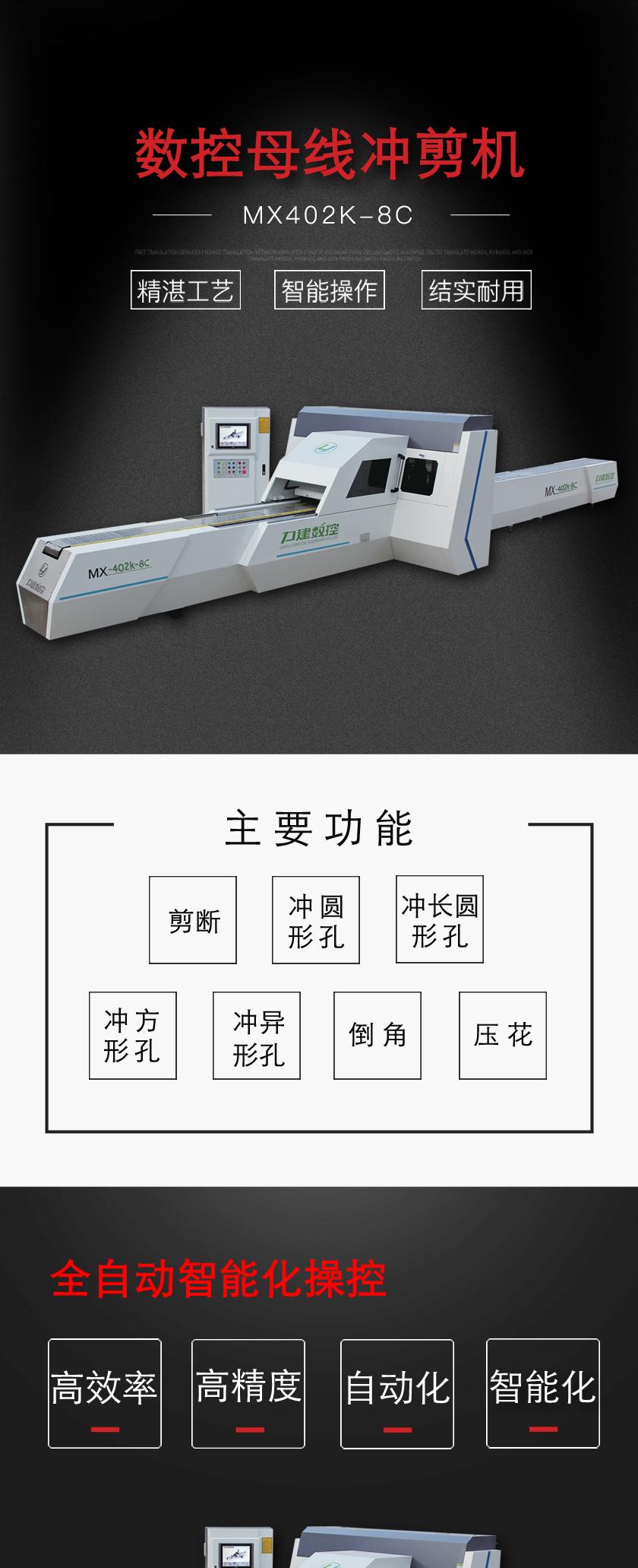 MX402K-8C数控铜排冲剪机