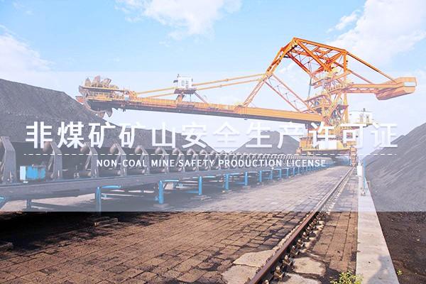 非煤矿矿山安全生产许可证