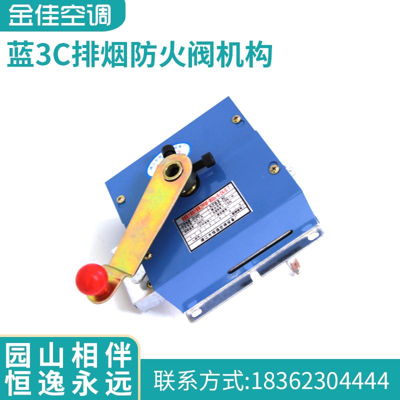 蓝3C排烟防火阀机构